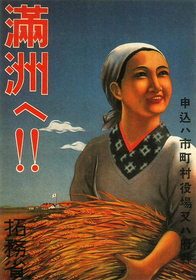 Japanese Pre-WW2 Posters