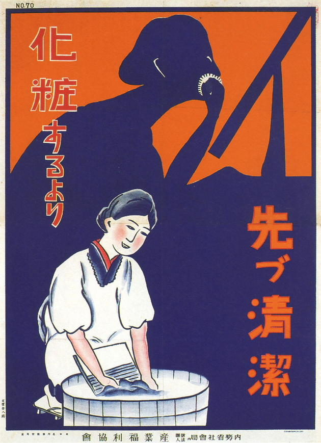 Japan 1930's poster