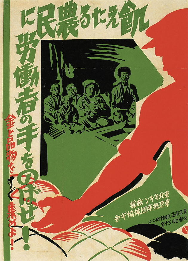 Japan workers union poster