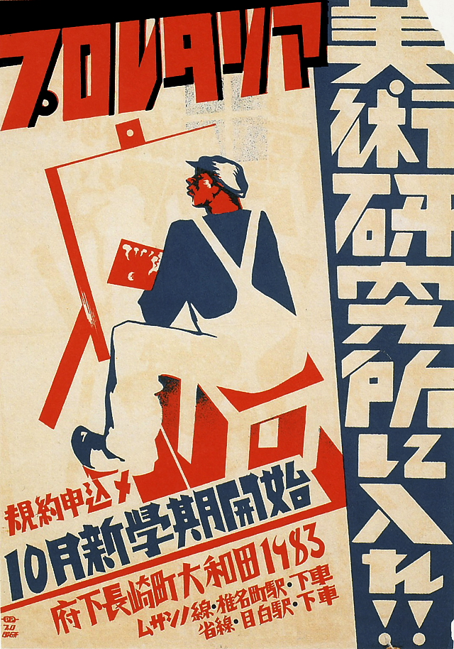 Working Class Posters Of 1930s Japan 17 Pics